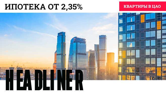 ЖК Headliner. Скидка до 15% Виды на Москва-Сити.